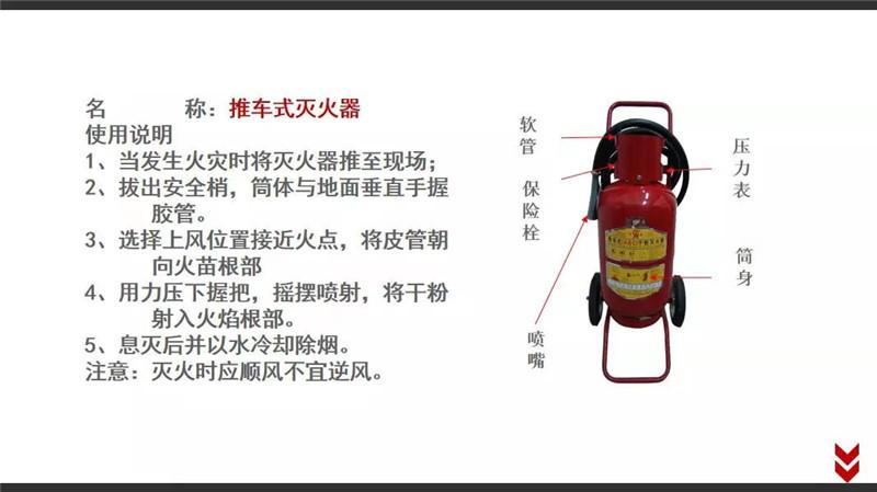 四川消防器材-推车式灭火器