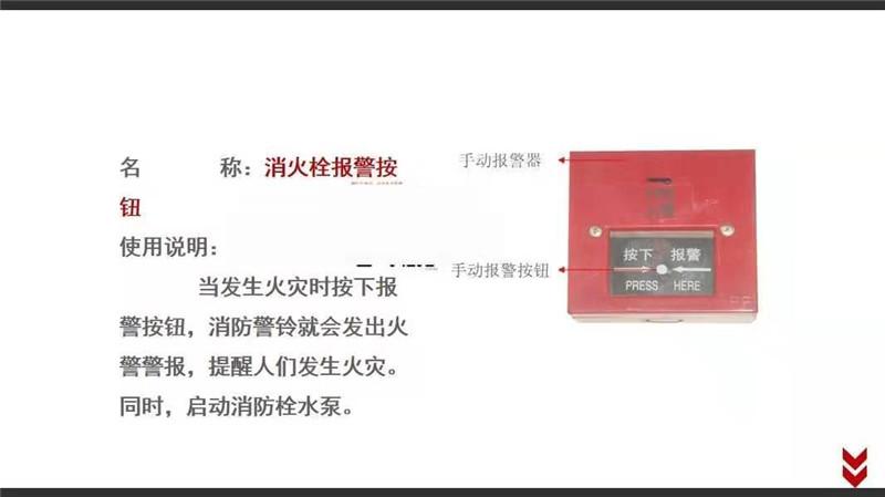 四川消防器材-消防栓报警按钮
