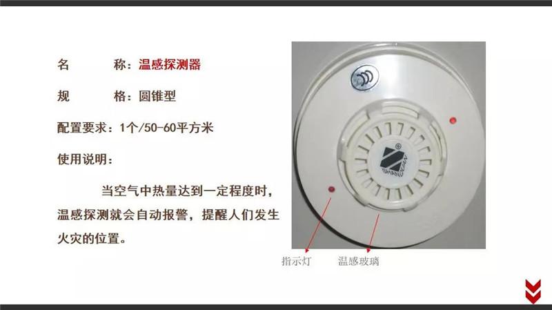 四川消防器材-温感探测器