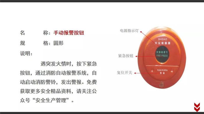 四川消防器材-手动报警按钮